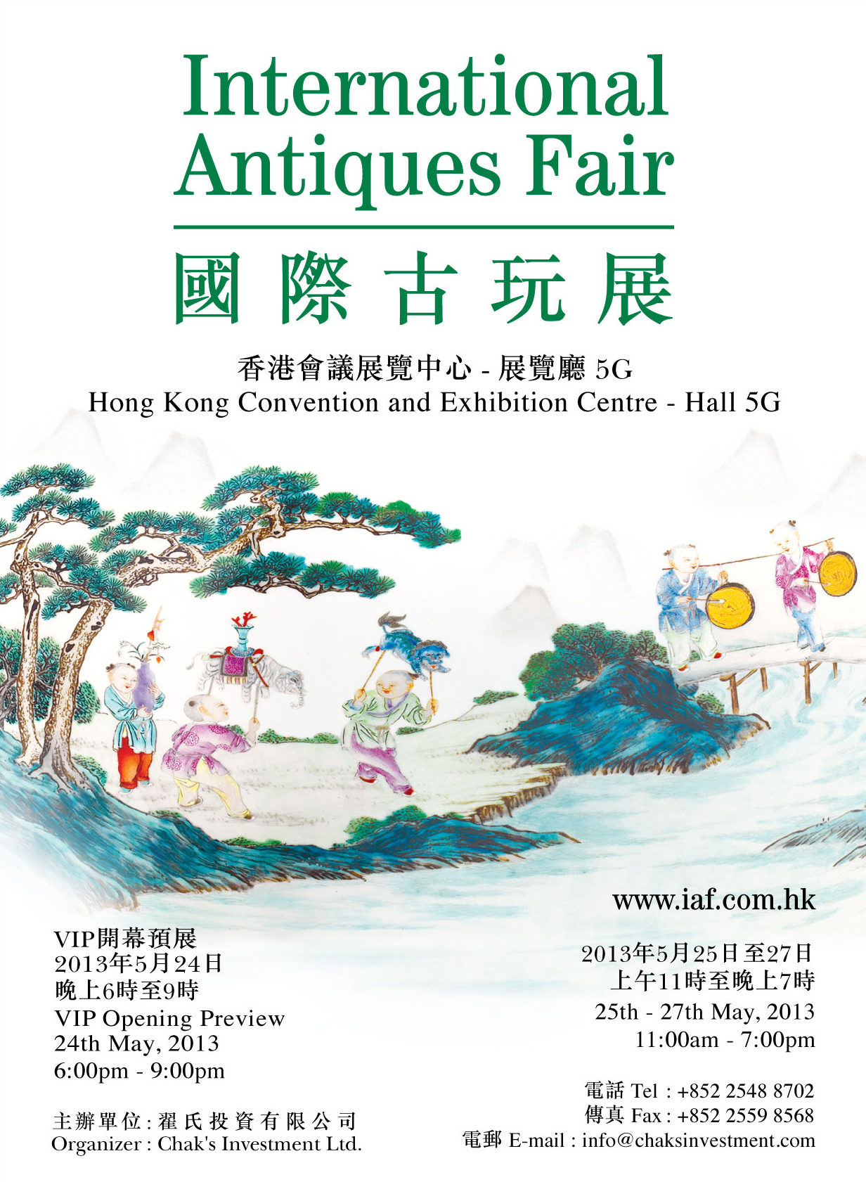 Hong Kong International Antiques Fair